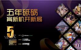 全面升級換新貌,LEC上海授權展迎來五周年