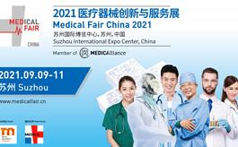 MFC醫療創新展觀眾預登記全面開啟,同期舉辦醫療器械創新周