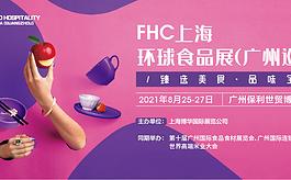 FHC广州巡展8月开幕,多展联动助力产业融合
