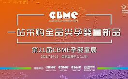CBME上海孕嬰童展:全域對接,賦能行業