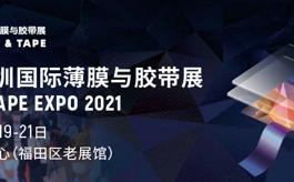 2021深圳薄膜與膠帶展:激發新材料行業活力