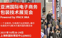 首屆亞洲電子商務包裝展將與2021亞洲物流展同期舉辦