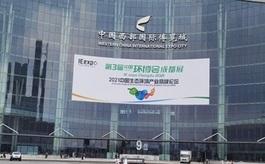 第三屆成都環博會開幕,同期舉辦多場重磅活動