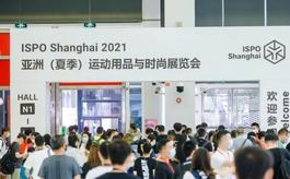2021上海體育用品展:突破內卷迷思,共創全新征程