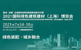明天開幕!上海綠色建博會系列論壇搶先看