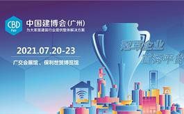 40萬平方米展覽面積,第23屆廣州建博會20日開幕