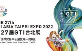 第27屆臺灣游戲展GTI延期至2022年4月份