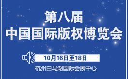 第八届中国国际版权博览会将于10月在杭州举行