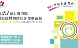 2021上海攝影器材展適時而變,助力影像新發展
