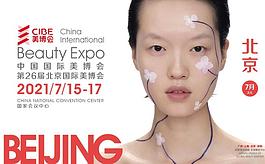 「亮點大劇透」第26屆北京美博會今日開幕!