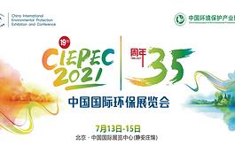 第十九屆中國國際環保展在北京成功舉辦