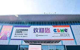 2021上海授權展LEC匯聚全球熱門IP,助品牌提升競爭力
