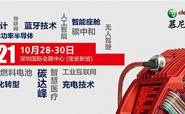 2021慕尼黑華南電子展行業年度關鍵詞正式發布