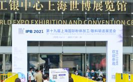 第十九屆上海粉體加工展IPB:不容錯過的高精尖技術盛會