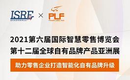 ISRE智慧零售展與PLF亞洲展強強聯手