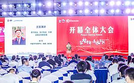 第十一屆中外會展投資合作洽談會將于8月在北京舉辦