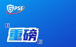 重磅!廣州市政府正式成為2021世界安防博覽會指導單位