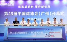 第23屆廣州建博會盛大開幕