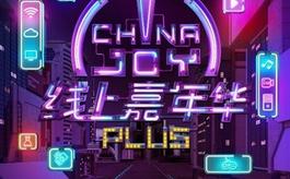 第二屆ChinaJoy Plus攜手微博全力打造線上嘉年華