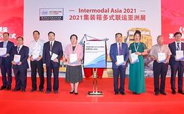 2021亚洲集装箱多式联运展不断创新,再铸辉煌