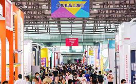 第3届上海礼品展:引领行业新风向,开拓行业新增长
