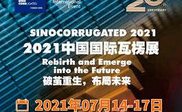 2021中國瓦楞展:挖掘企業潛力,共譜印度華章