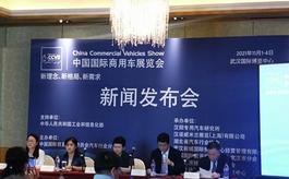 新理念新格局新需求,2021中国国际商用车展11月举办