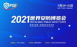 2021广州安博会:安防巨头齐聚,共襄行业盛举