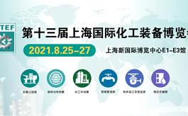 倒计时30天,2021上海化工装备展CTEF蓄势待发