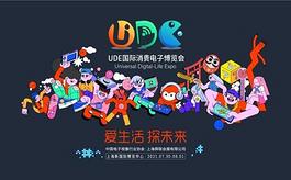 UDE消费电子展即将开启,精彩看点诠释未来生活