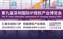 五大亮點創新突圍,第九屆CIPE深圳授權展八月啟幕