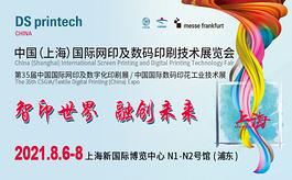 「穩抓商機」第35屆中國網印及數碼印刷展8月與您相約上海