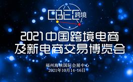 CBEC中国跨境电商博览会商机无限