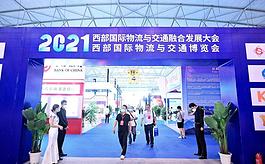 2021西部物流与交通展在成都举办
