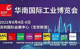 多款新產品新技術將在2021華南工博會上首發