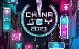 緊急通知!2021ChinaJoy明天開幕,觀展前這幾件事你必須做