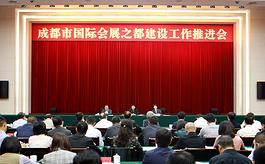《成都市會展業促進條例》8月1日起正式施行