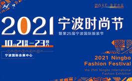 時尚展覽再升級!第25屆寧波服裝展10月啟幕