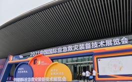 2021中國應急救災裝備展在山西太原開幕