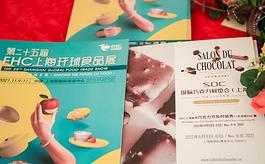 首屆SDC巧克力展將在2022年與FHC上海環球食品展同期舉行