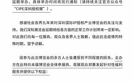 關于第九屆深圳IP授權展延期舉辦的通知