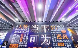 第26屆廣州照明展開幕,逾2000家企業參展
