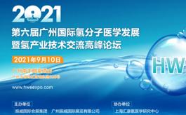 2021第六屆廣州氫產業高峰論壇將于9月10日舉行