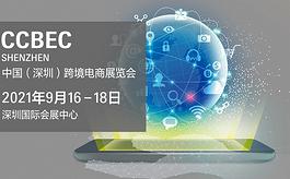 深圳跨境電商展迎來全新合作伙伴,共同打造專業服務平臺