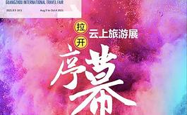 廣州旅游展線上開幕,全球55個國家及地區亮相