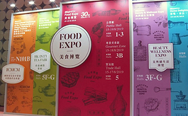 香港美食博覽下周開幕,中醫藥會議同期舉行