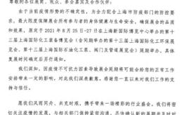 關于第十三屆上?;ぱb備展延期的公告
