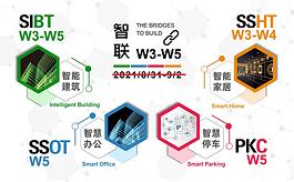 上海智能建筑展SIBT及同期展會宣布延期舉辦