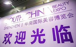 2021華南美博會:消費+科技+時尚一站式平臺