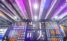 2021廣州照明展成功舉辦,將設大灣區信息技術產業基金